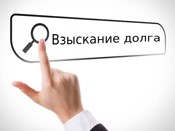Юридические услуги по взысканию долга