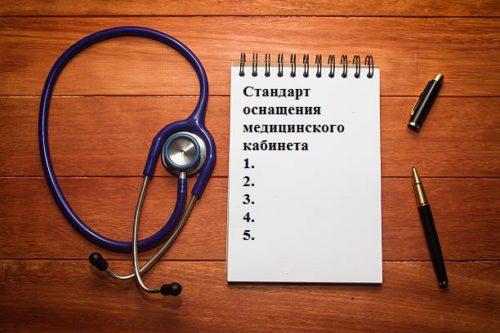 Стандарт оснащения медицинского кабинета