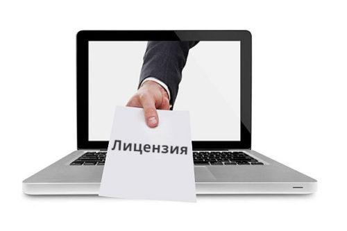 Отмена бумажных лицензий