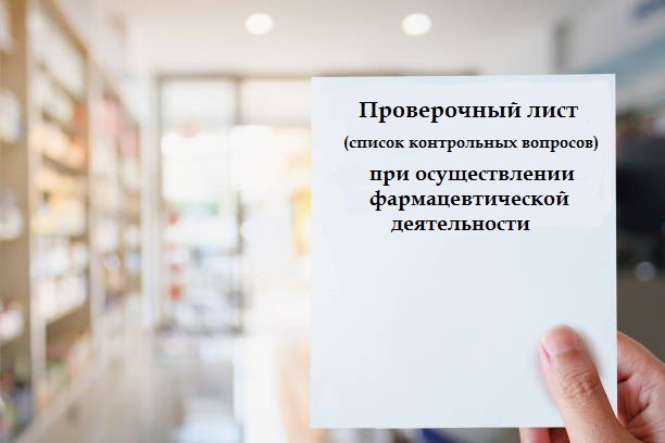 Проверочный лист фармацевтической деятельности