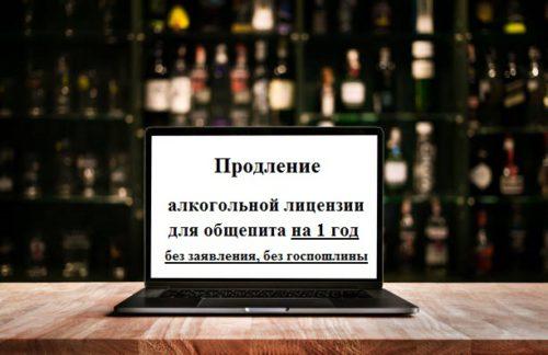 Продление алкогольной лицензии