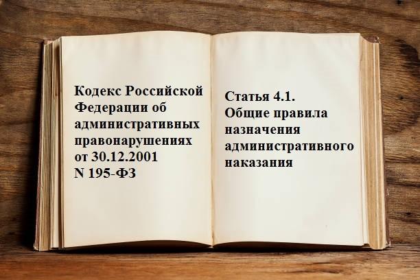 ст 4.1 коап рф