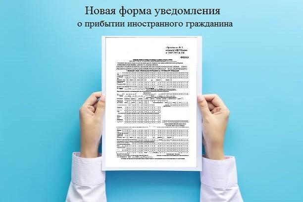 Новая форма уведомления о прибытии иностранного гражданина