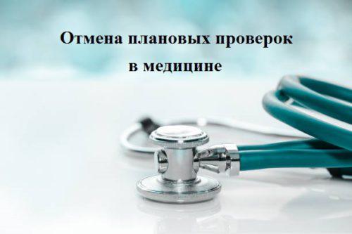 Отмена плановых проверок в медицине