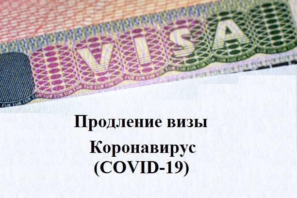 Указ президента о продлении виз