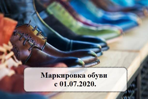Маркировка обуви для розницы