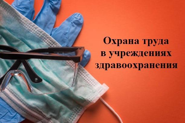 Охрана труда в учреждениях здравоохранения
