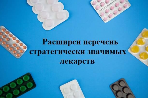 перечень стратегически значимых лекарств