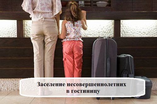Заселение несовершеннолетних в гостиницу