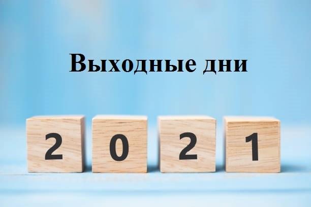 Какие будут выходные дни в 2021 году