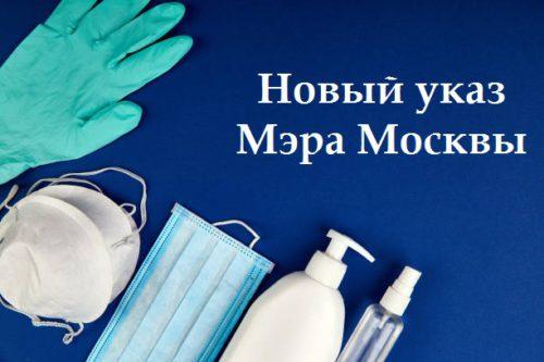 Новый Указ Мэра Москвы
