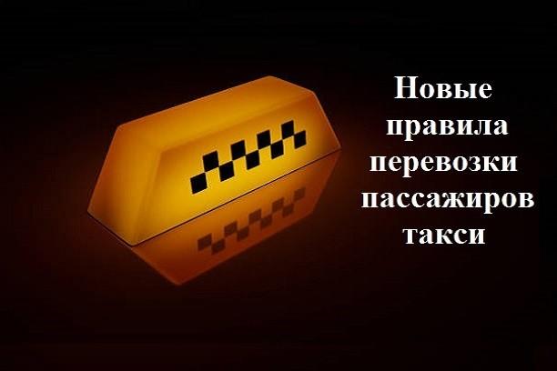 Новые правила перевозки пассажиров такси с 01.01.2021.
