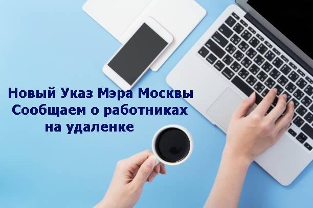 Новый Указ Мэра Москвы 97-УМ