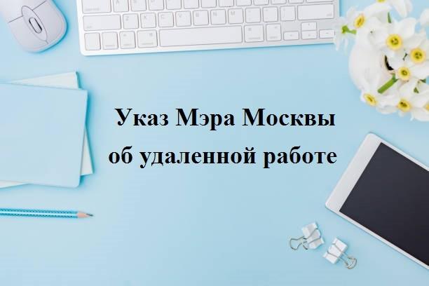 Указ Мэра Москвы об удаленной работе с 05 октября 2020