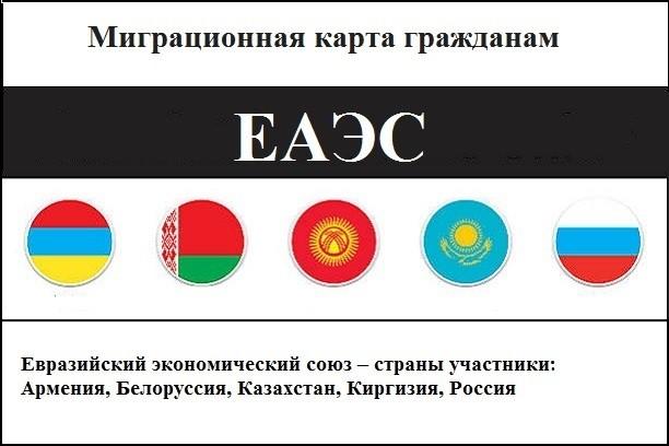 Миграционная карта гражданам ЕАЭС