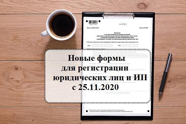 Новые формы для регистрации юридических лиц