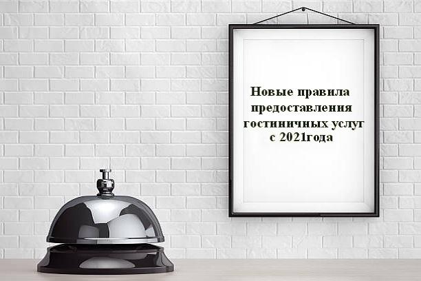Новые правила предоставления гостиничных услуг с 2021