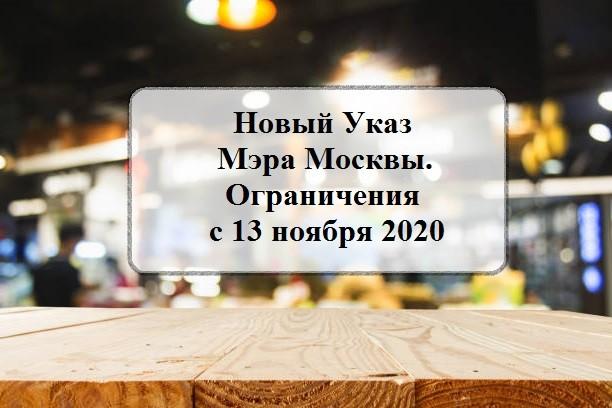 Новый Указ Мэра Москвы ограничение работы общепита