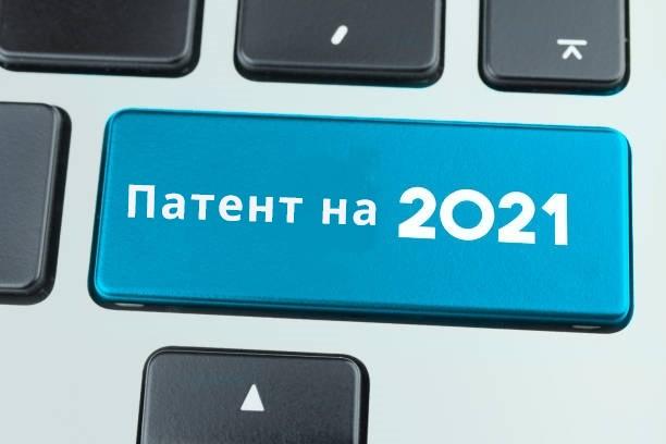 Патент на 2021