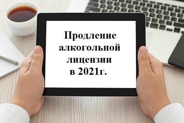 Продление алкогольной лицензии 2021