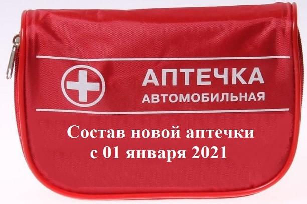 Состав новой аптечки с 01 января 2021