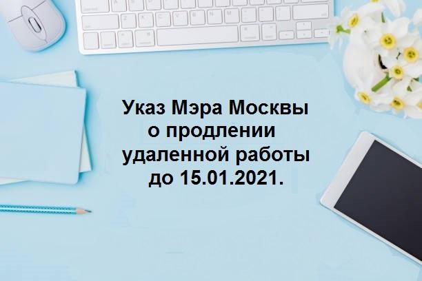 Указ Мэра Москвы о продении удаленки