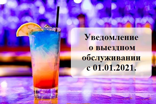 Уведомление о выездном обслуживании с 01.01.2021.