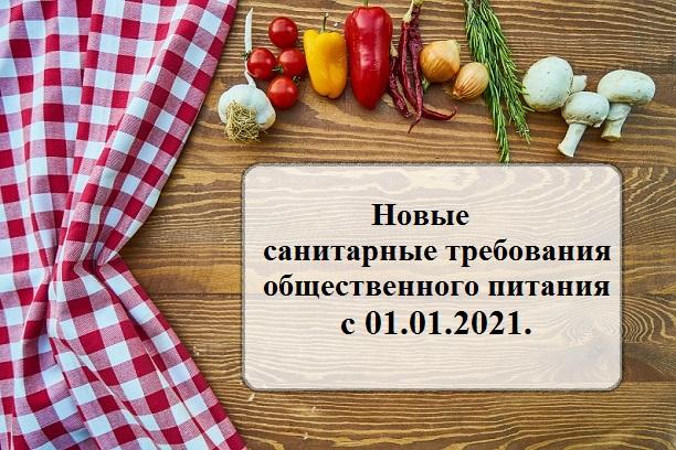 Новые санитарные требования общественного питания с 01 января 2021 г.