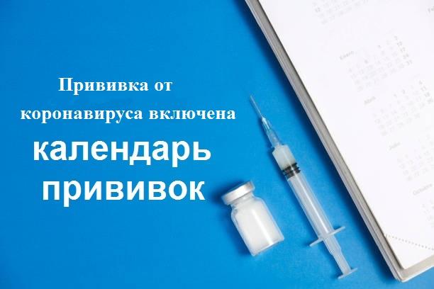В календарь прививок включена прививка от коронавируса