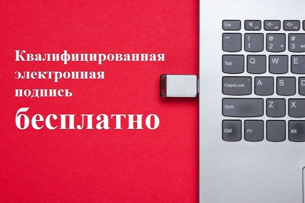 Квалифицированная электронная подпись бесплатно