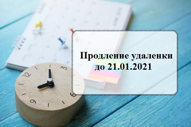продление удаленки Москва